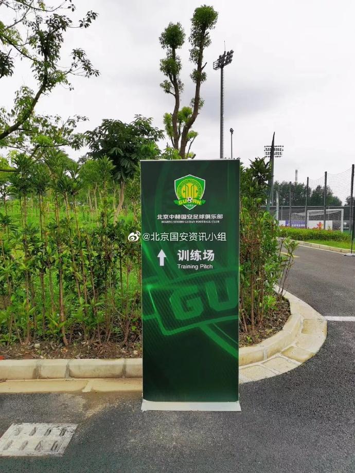 国安在上海训练基地与国足之前相同山东体育频道在线直播,球场硬件达世界级
