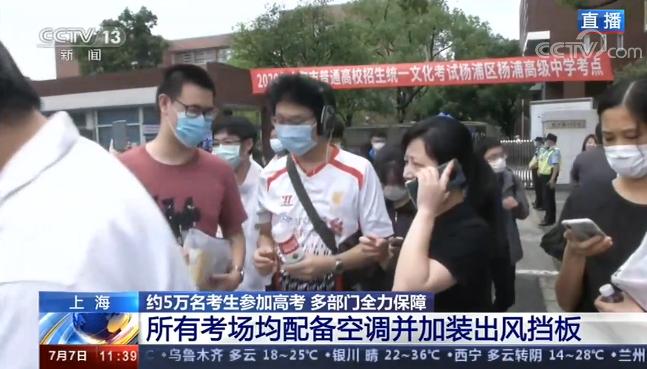 沾沾冠军喜气!上海一考生穿利物浦球衣自信走出考场