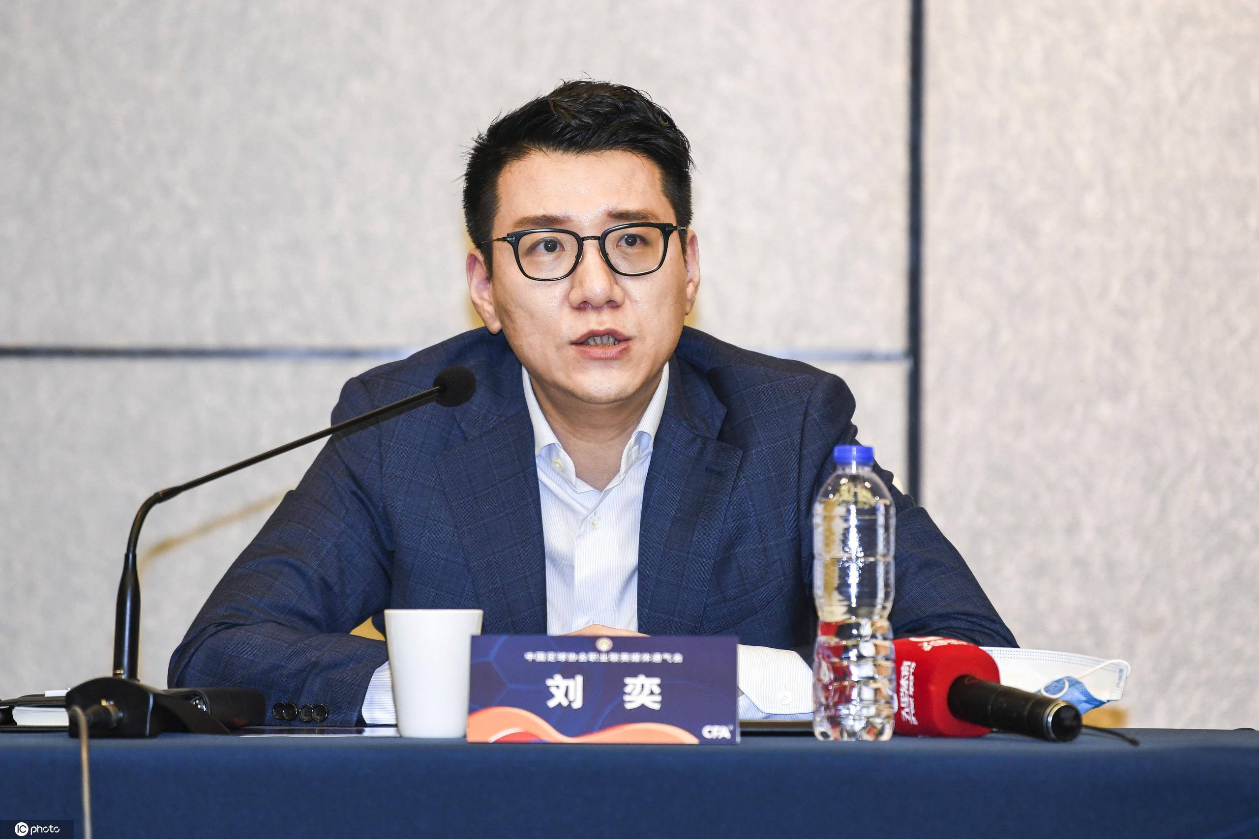 足协秘书长刘奕:中超第一阶段成绩将不带入第二阶段