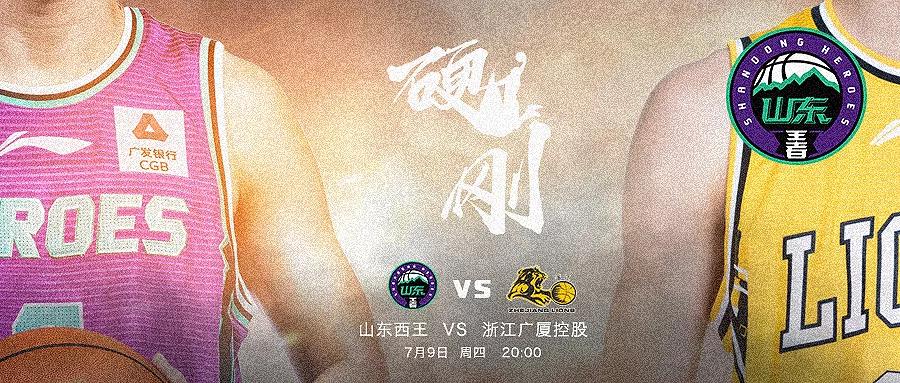 山东男篮发布对阵广厦男篮海报:硬刚