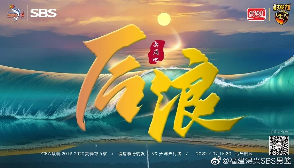 福建男篮发布对阵天津海报:奔涌吧,后浪