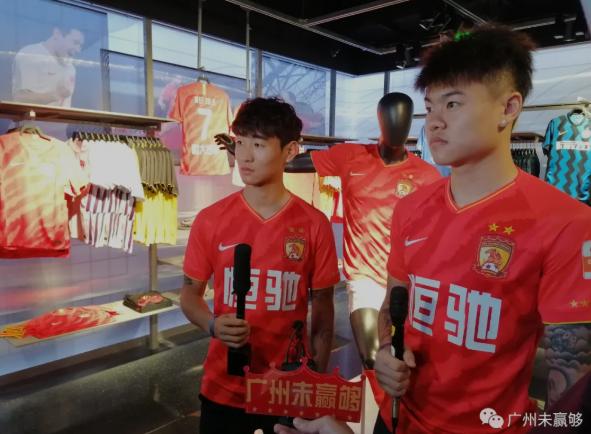 韦世豪&杨立瑜:希望大家支持恒大,期待去新球场比赛
