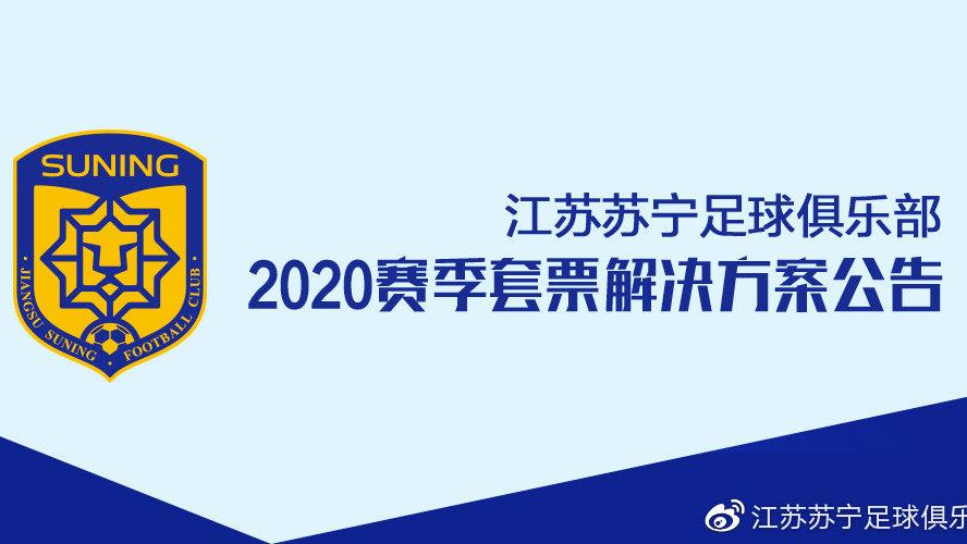 苏宁套票解决方案:顺延至2021赛季必发88手机版雪缘园足彩比分直播,或者选择全额退款