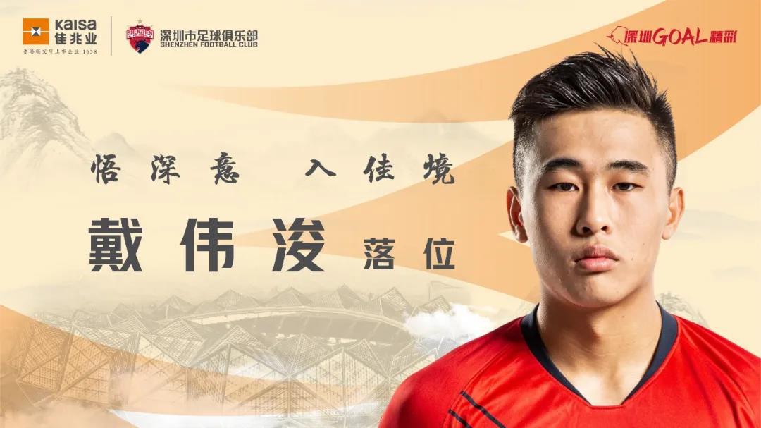 狼队官宣戴伟浚正式转会:衷心祝愿他在中国一切顺利