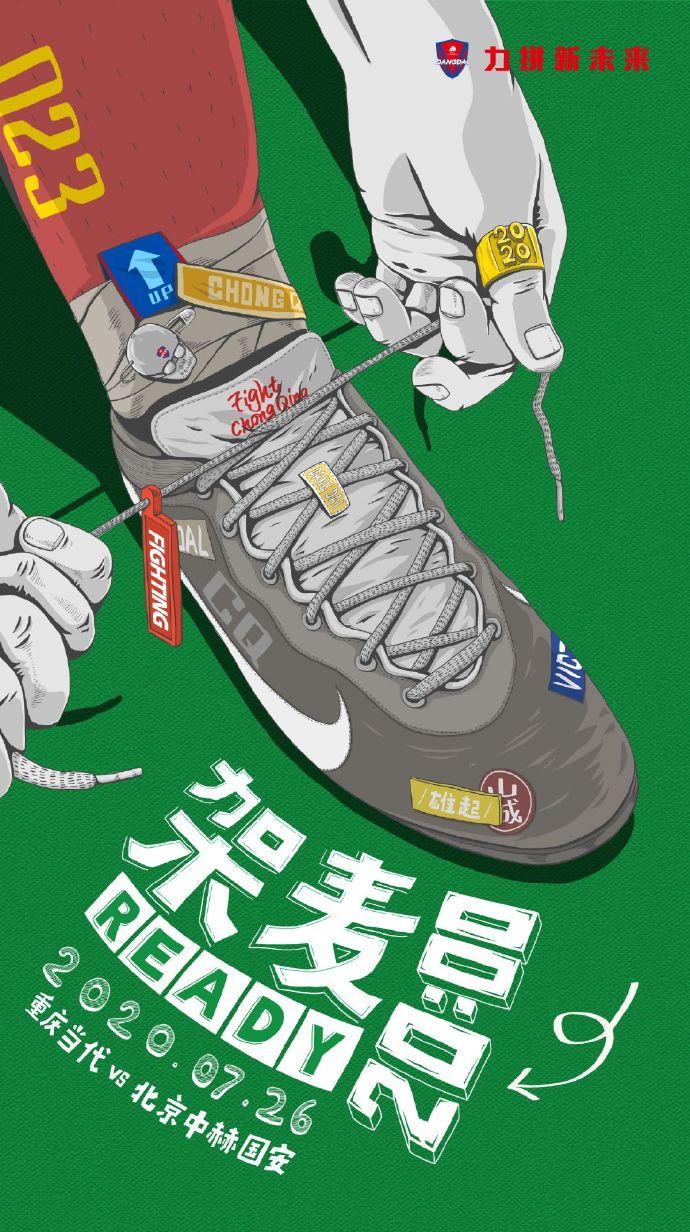 赛季海报第一弹,重庆发布对阵国安海报:架麦!
