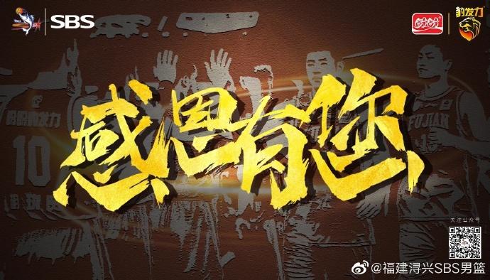 福建男篮发布告别赛季海报:感恩有您