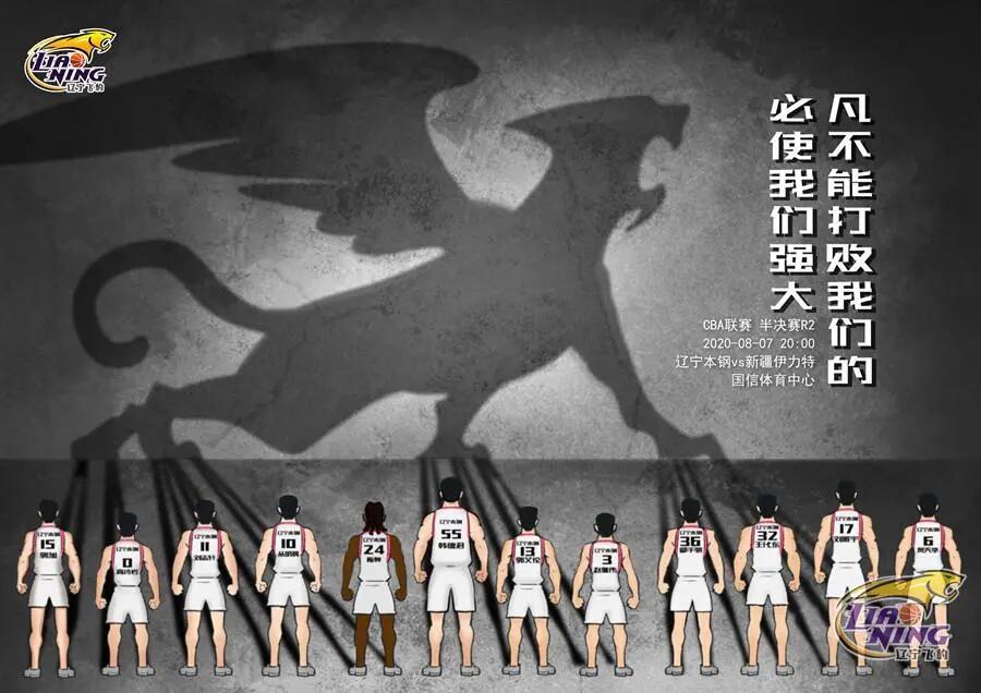 辽宁发布次回合海报:凡不能打败我们的,必使我们强大