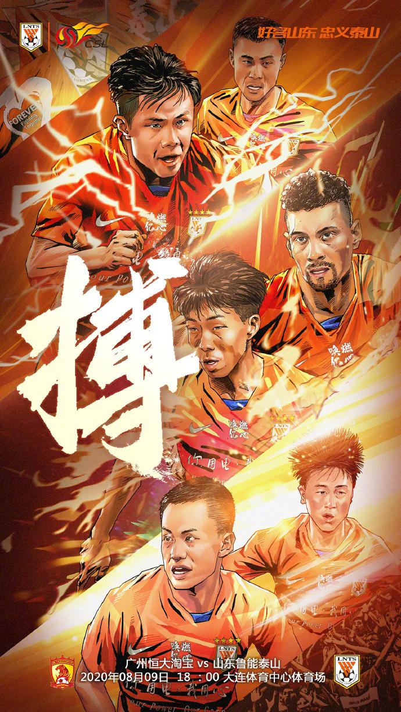山东鲁能发布对阵广州恒大海报:搏