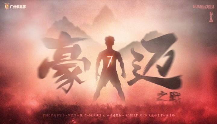 """恒大发布战鲁能赛前海报:""""豪迈""""之战,英雄豪杰,迈向胜利"""