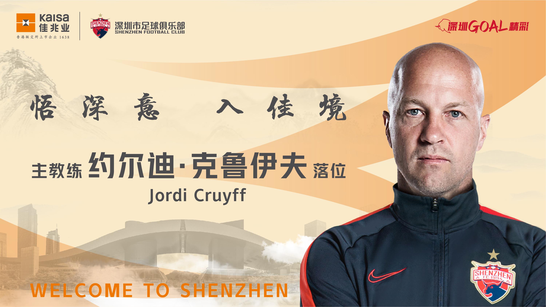 官方:幼克鲁伊夫正式担任深足主教练,8月16号抵达中国