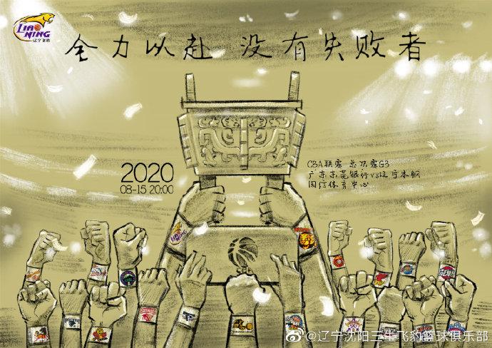 辽宁男篮发布总决赛最终战海报:全力以赴,没有失败者