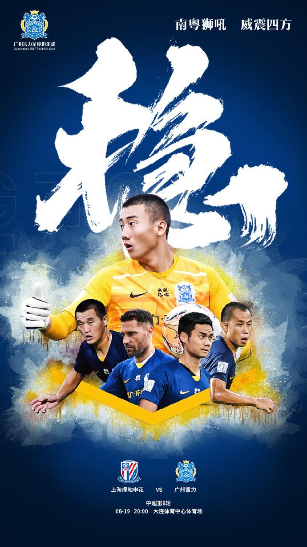 稳字当头!广州富力发布对阵上海申花海报