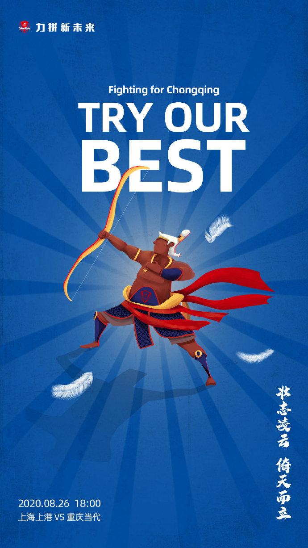 重庆发布对阵上港海报:Try our best