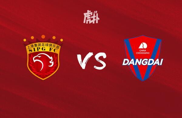 上港vs重庆首发:于睿胡尔克先发,洛佩斯卡尔德克替补