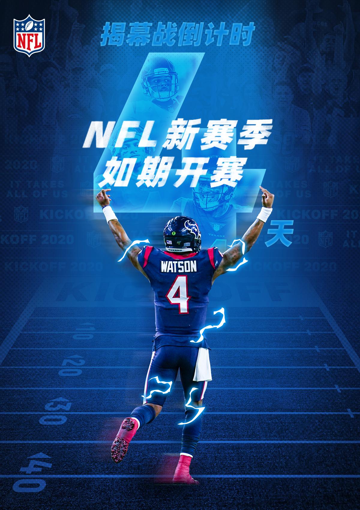 NFL新赛季,如期开赛!
