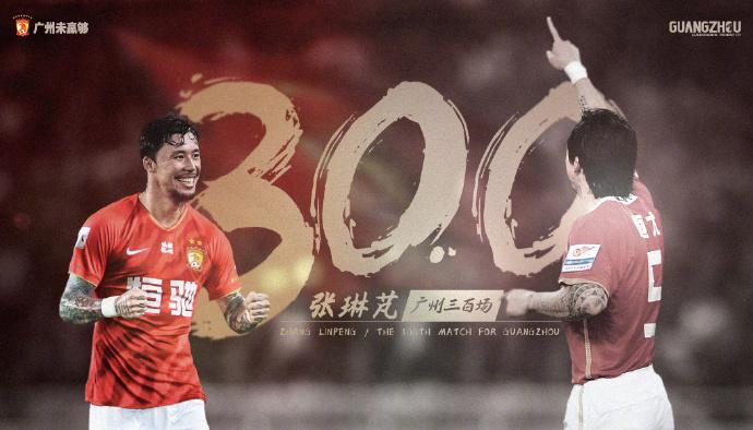 里程碑!战胜深足是张琳芃代表广州队出战的第300场比赛