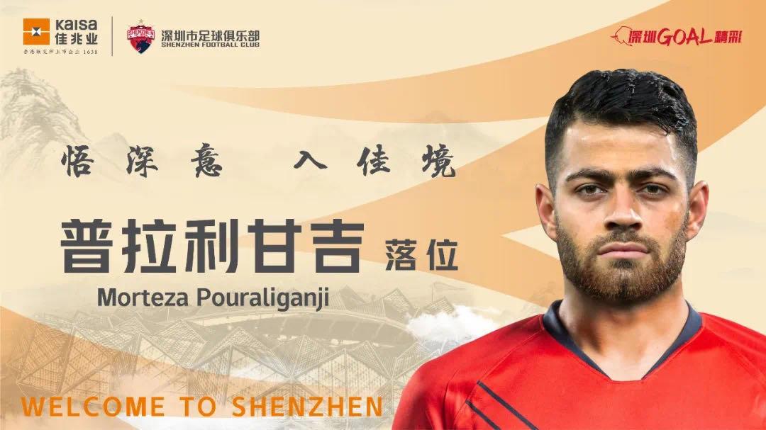 官方:伊朗后卫普拉利甘吉转会加盟深圳佳兆业