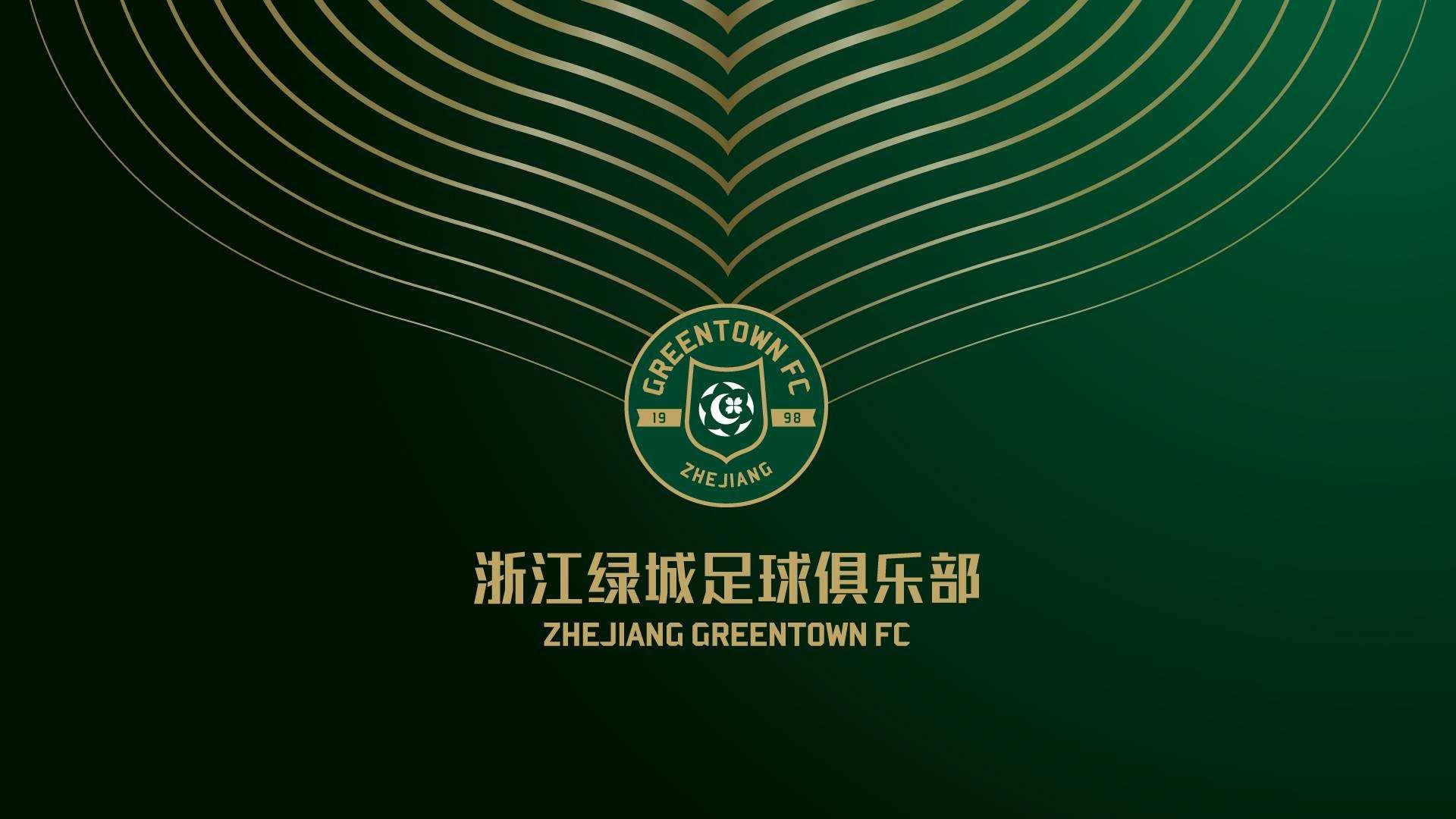 足协公示:浙江省能源集团收购绿城俱乐部50%股份 第1张