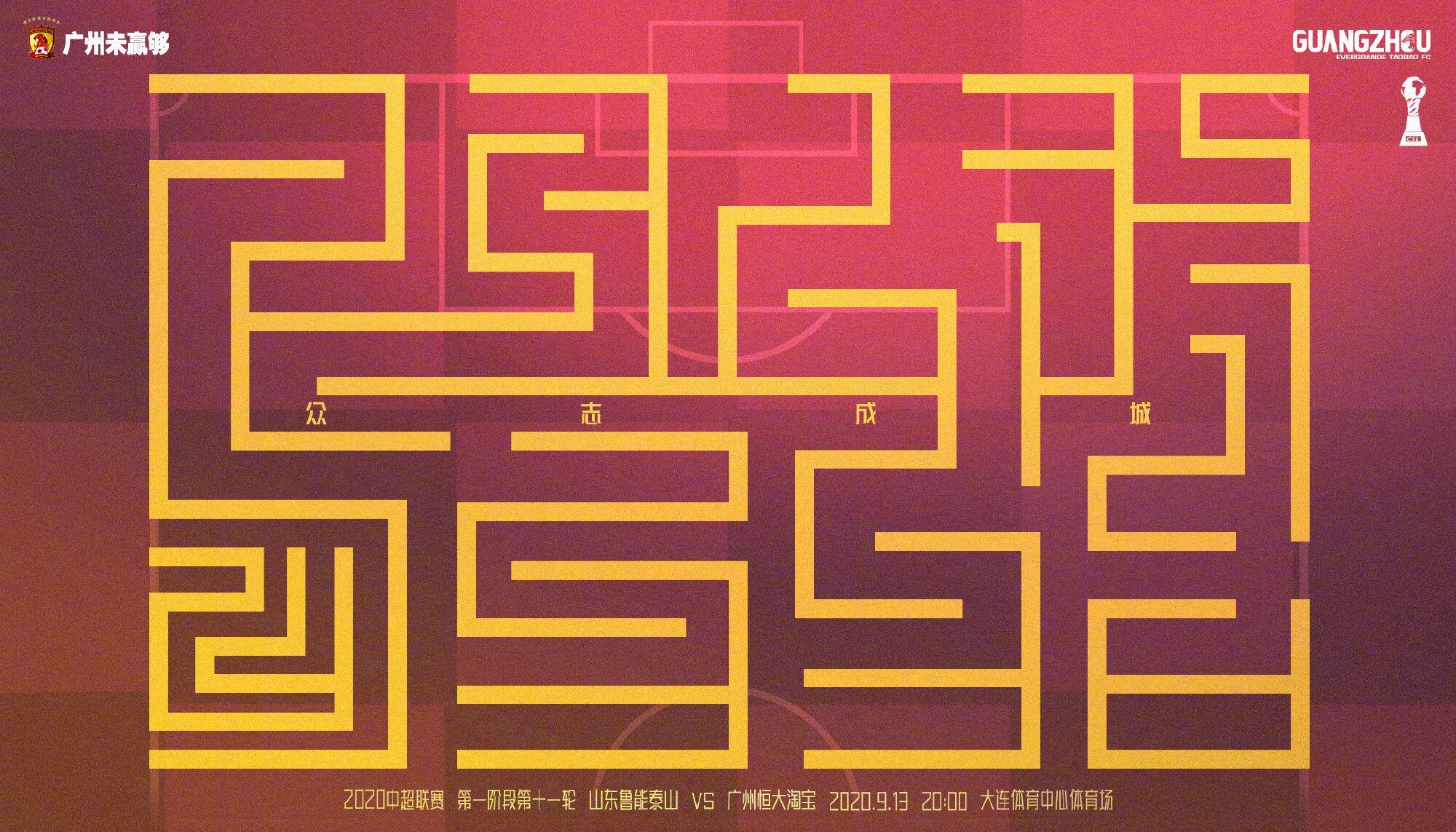 鲁能vs恒大:王大雷首发,费南多搭档艾克森洛国富替补