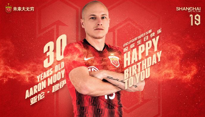 穆伊30岁生日,上港官方祝福:三十而立,三十而已