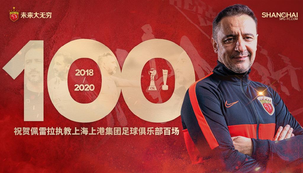 用胜利纪念里程碑,上港主帅佩雷拉执教球队已达100场