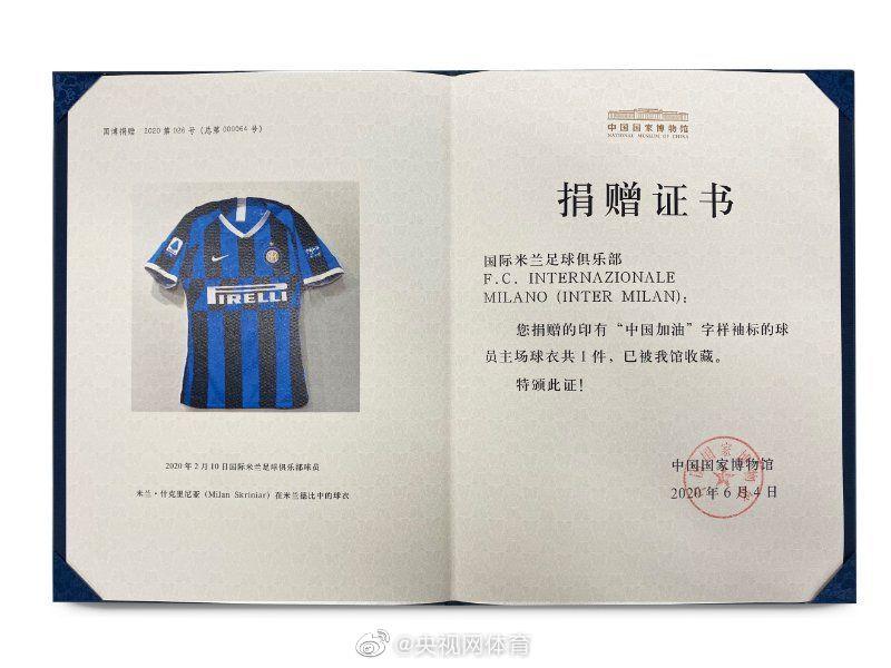 感谢声援中国抗疫!国家博物馆收藏国际米兰特制球衣 第1张