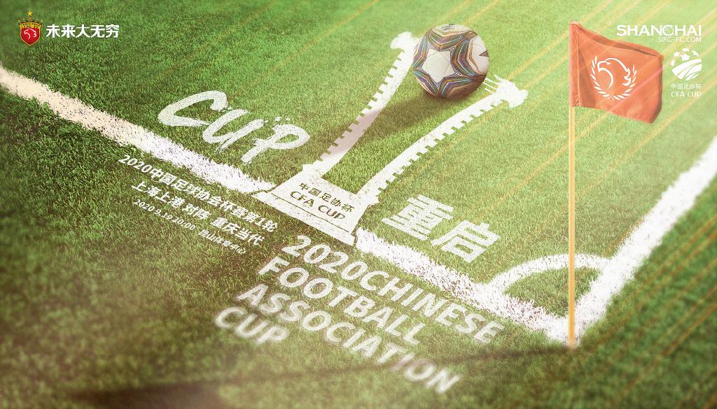 上港足协杯海报:拥有梦想的人,不做选择题只做证明题 第1张