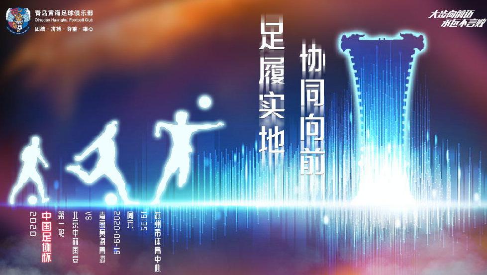 足履实地,协同向前!青岛黄海发布对阵北京国安赛前海报 第1张