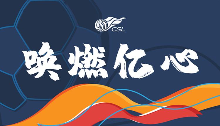中超第13轮转播计划:苏宁vs恒大、上港vs国安全球直播