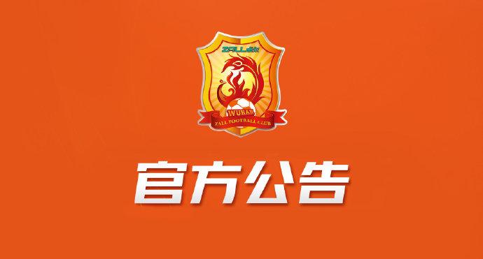 卓尔官方:暂停何塞工作,中方教练组带队第一阶段联赛