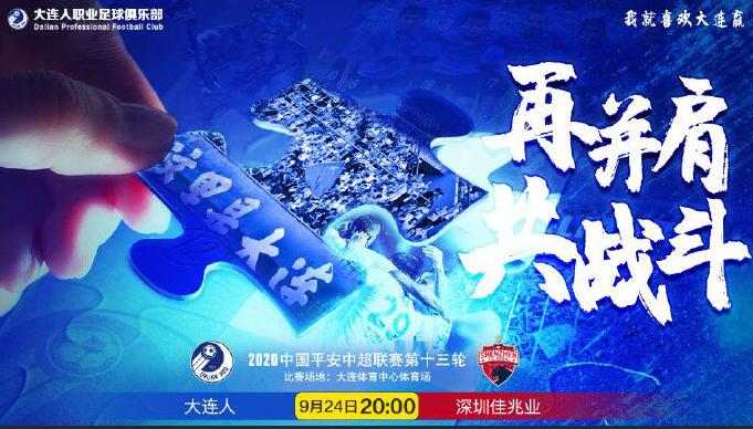 大连人发布对阵深圳佳兆业赛前海报:再并肩,共战斗