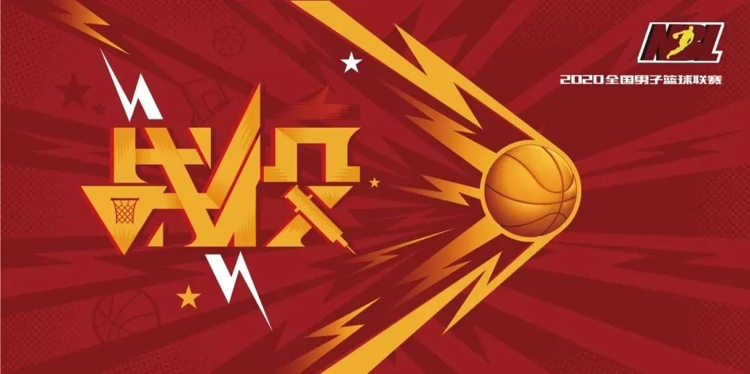 官方:2020年NBL联赛将于10月25日揭幕,武汉、亳州承办