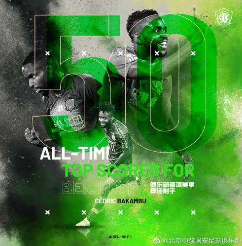 50球!巴坎布超越张稀哲,成为北京国安队史头号射手