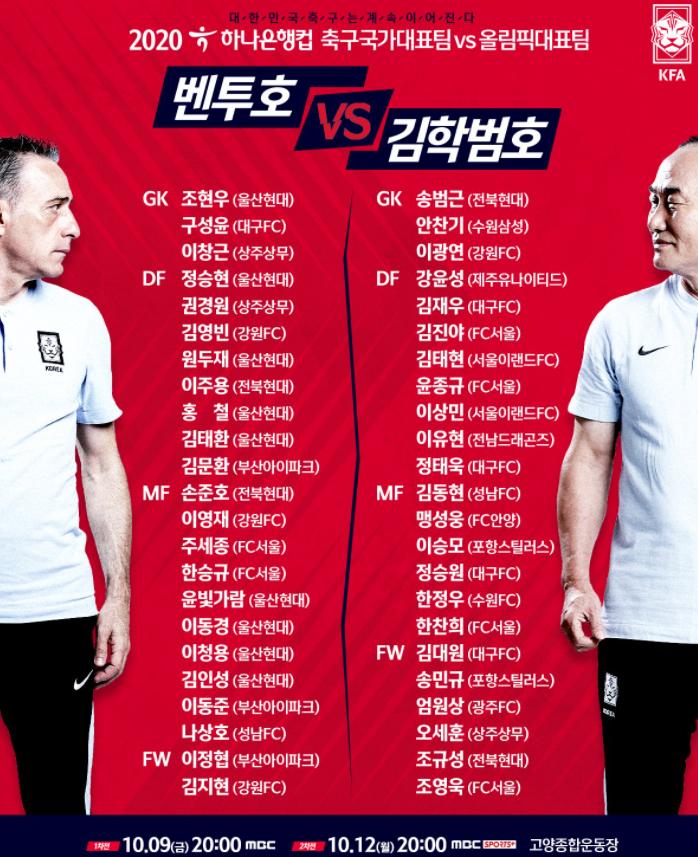 韩国国家队公布与国奥队热身名单:亚博官方买球李青龙、尹比加兰入选