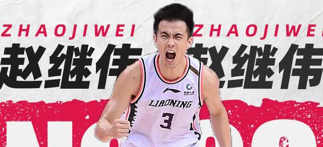 赵继伟当选虎扑CBA20大本土球星评选第八名