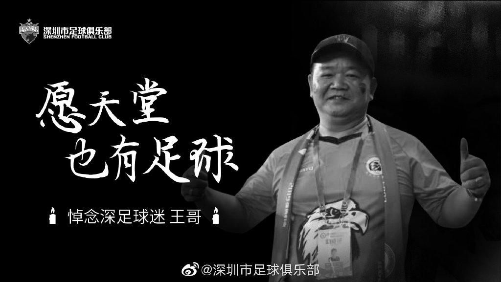深圳悼念逝世铁杆球迷王哥:深足的捷报,你一定能听得到