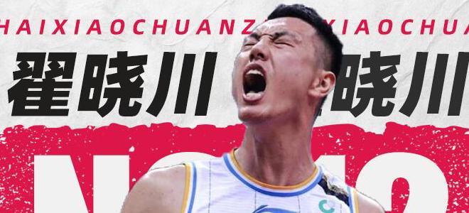 翟晓川当选虎扑CBA20大本土球星评选第十二名