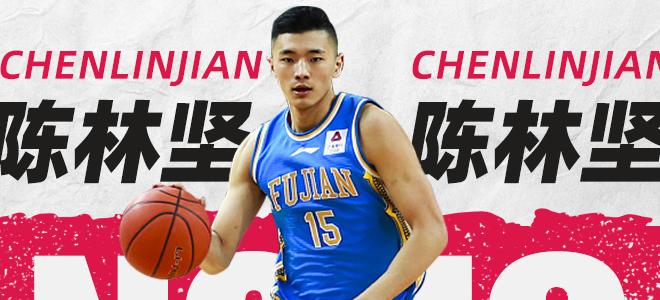 陈林坚当选 CBA20大本土球星评选第十六名