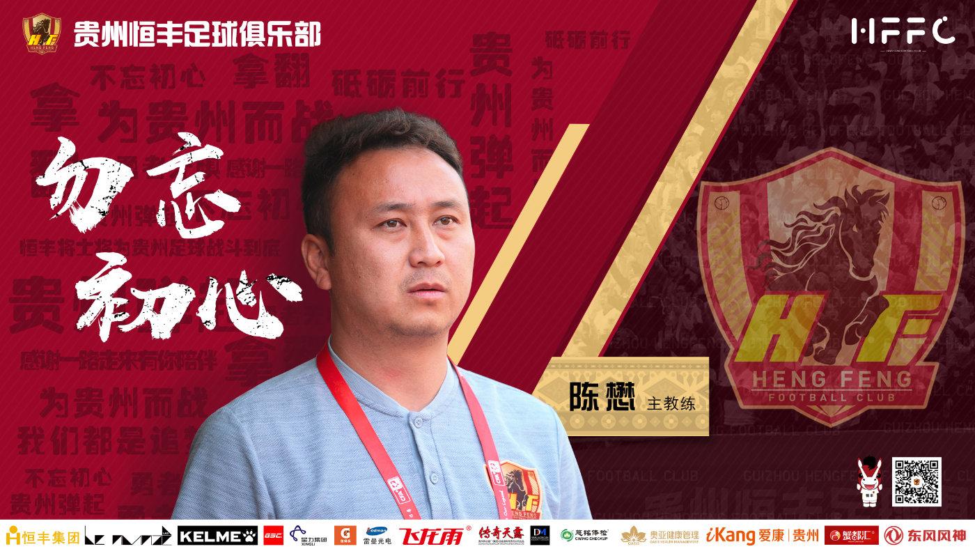 官方:王新欣下课,陈懋再次担任贵州恒丰主教练
