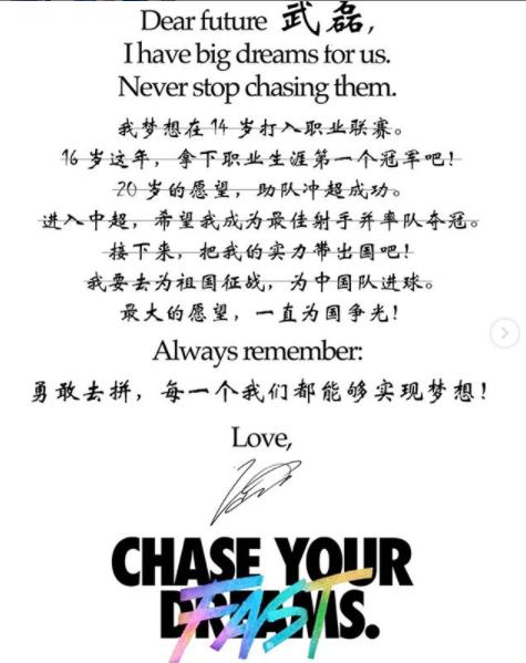 武磊发布NIKE广告:致未来的武磊,勇敢追梦!