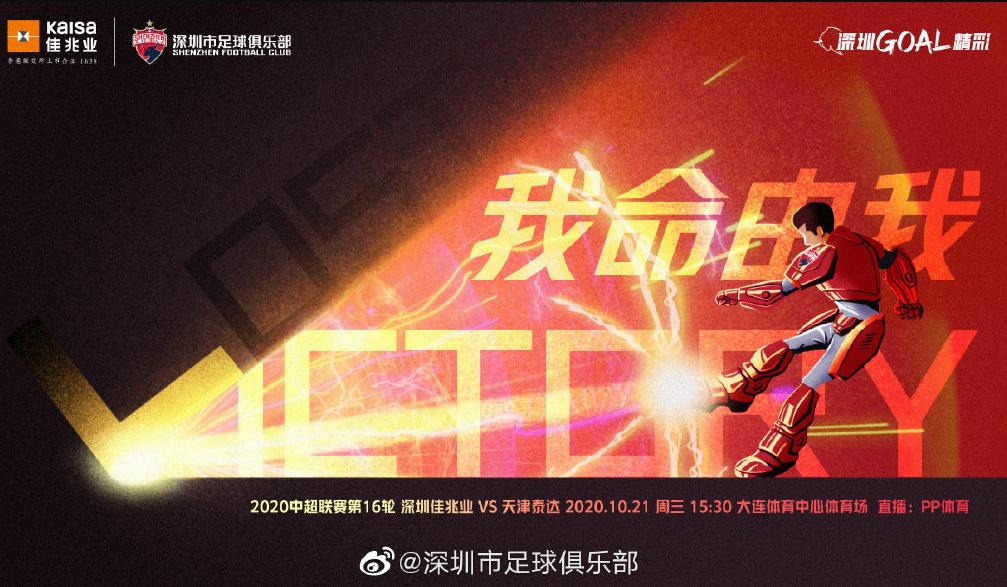 深圳佳兆业发布对阵欧宝app下载天津泰达赛前海报:我命由我