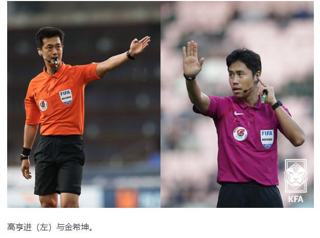记者:两韩国裁判已抵达中超赛区,本轮可能会出场执法
