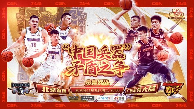 CBA官方预热京粤大战,广东对阵北京42胜30负