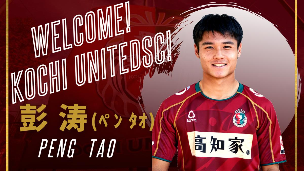 官方:19岁中国球员彭涛加盟日本第四级别球队高