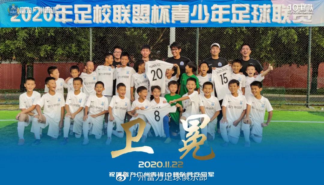 未来可期!富力10年龄段梯队击败恒大获足校联盟杯冠军