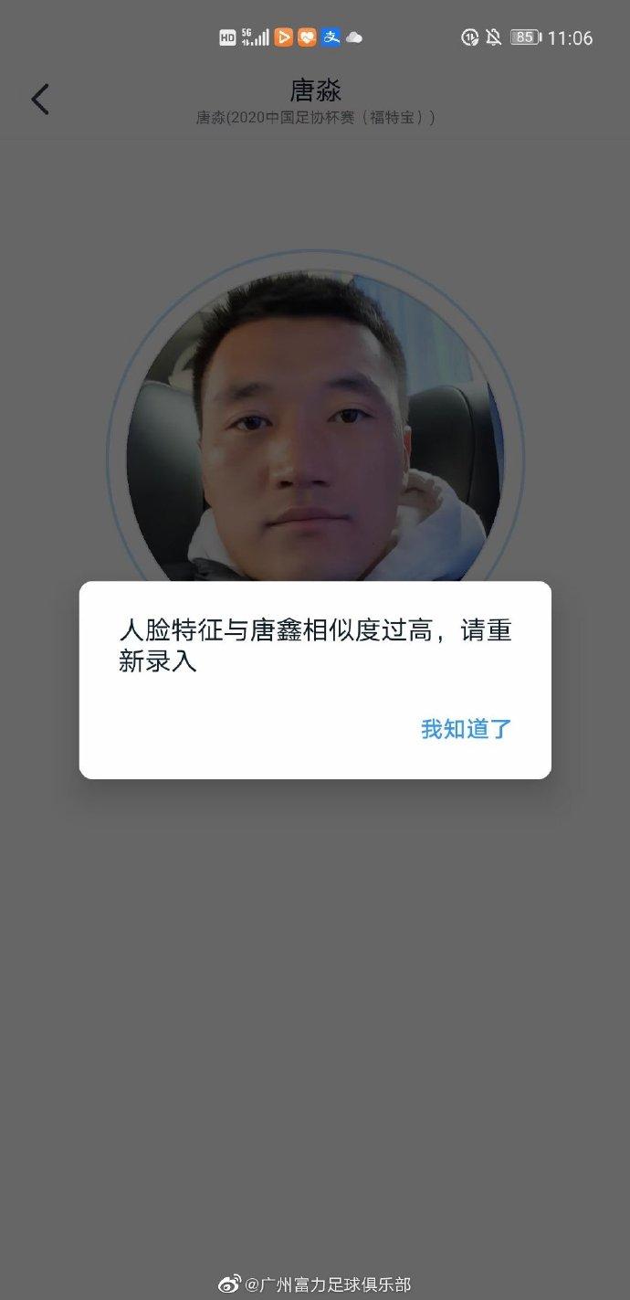 双胞胎兄弟唐淼、唐鑫过于相像,搞懵亚博网站网址链接足协杯人脸识别系统