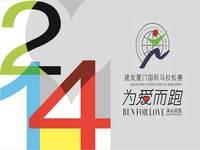 2014建发厦门国际马拉松赛