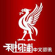利物浦中文资讯
