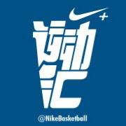 NikeBasketball
