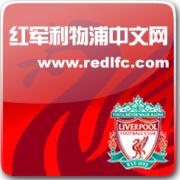 红军利物浦中文网